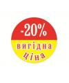 """Стикер Акционный """"ВИГІДНІ ЦІНА -20%"""""""