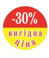 """Стикер Акционный """"ВИГІДНІ ЦІНА -30%"""""""